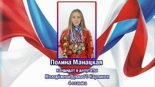 Полина Манацкая - Наш кандидат! 11 декабря выборы депутатов Молодёжной Думы ГО Карпинск 4 созыва