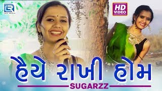 Haiye Rakhi Hom હૈયે રાખી હોમ | New Gujarati Song 2018 | Full VIDEO | Sugarzzz Sweta Bhatt