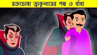 রক্তচোষা ড্রাকুলারের গল্প ও ধাঁধা  | Bengali Fairy Tales and Riddles Question|Brain Games ধাঁধা