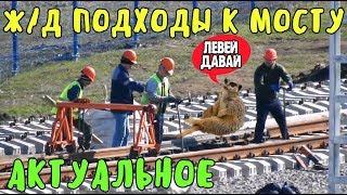 Крымский мост(19.03.2019) КОГДА ПОЕДЕМ? На Ж/Д ПОДХОДАХ работы идут полным ходом