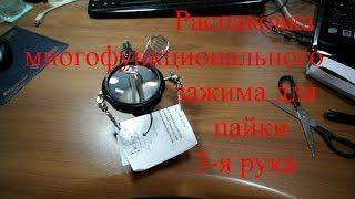 Розпакування Багатофункціональний затиск для пайки (3-я рука)
