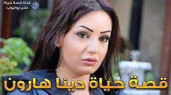 41bf510b3 Popular Videos - Dina Haroun - YouTube