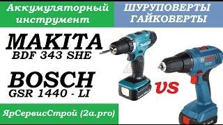 Обзор-сравнение шуруповертов Bosch GSR 1440 - LI и  Makita BDF 343 SHE