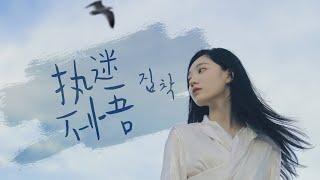 집착 (执迷不悟, zhí mí bú wù) - 铁脑袋m…