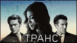 ТРАНС (2013) Мои Впечатления И Обзор Фильма!
