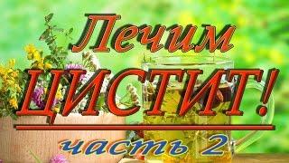 Лечение цистита народными средствами (часть2)(, 2016-03-16T20:07:34.000Z)
