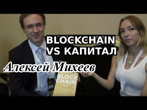 Капитал vs Блокчейн   Самые забавные ICO   Алексей Михеев, интервью