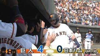【ハイライト】オープン戦 巨人×日本ハム ゲレーロの満塁ホームランなどで巨人が勝利! thumbnail