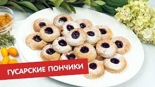 Гусарские пончики | ДЕСЕРТация