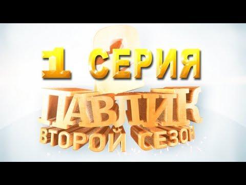 ПАВЛИК 2 сезон 1 серия
