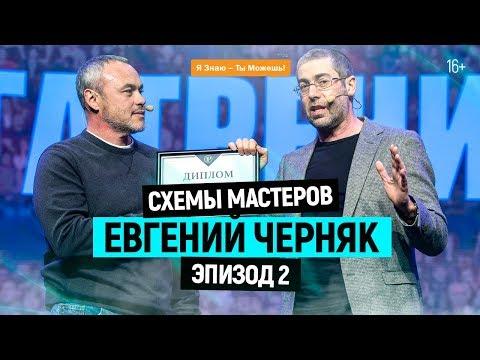 Евгений Черняк. Как стать богатым и успешным. 3 Правила Миллионера   Схемы мастеров   16+