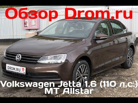 Volkswagen Jetta 2016 1.6 (110 л.с.) MT Allstar - видеообзор