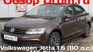 Volkswagen Jetta 2016 1.6 (110 л.с.) MT Allstar - видеообзор(, 2016-10-30T21:01:04.000Z)