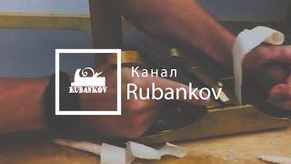 О канале Rubankov, будущих видео, мастер-классах, мероприятиях, а так же готовимся к 1 сентября