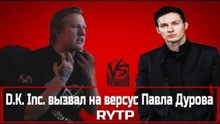 D.K. Inc. вызвал на версус Павла Дурова (RYTP) ДУРОВ ВЕРНИ ТЕЛЕФОН!
