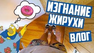 VLOG: Как я решил похудеть