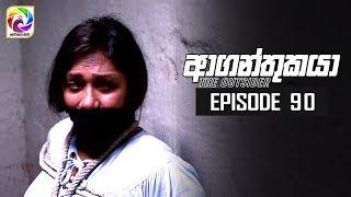 Aaganthukaya Episode 90|| 23rd July 2019 Thumbnail