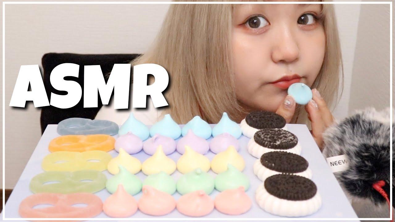 【ASMR】グミッツェルとカラフルメレンゲの咀嚼音【Eating sound】