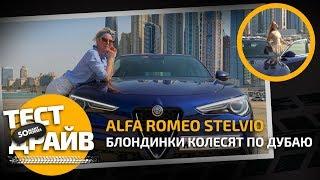 Тест-драйв Alfa Romeo Stelvio: блондинки колесят по Дубаю