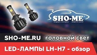 Видео обзор Led-лампы SHO-ME LH-H7