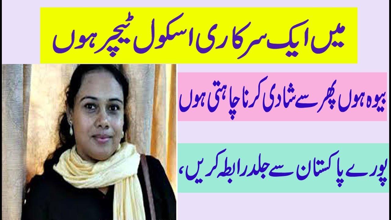 widow school teacher ka Rishta, check all Details in this vedios