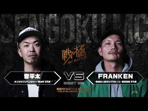 晋平太 vs FRANKEN/ 戦極MCBATTLE 第17章 (2018.2.17)@BESTBOUT2
