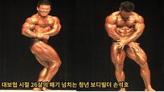 대한보디빌딩협회 헤비급26살 손석호선수 시합영상