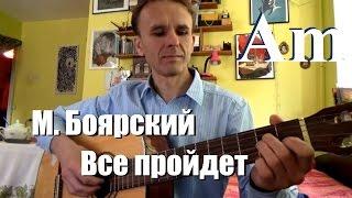 М. Боярский, ВСЕ ПРОЙДЕТ, аккорды для песни, как играть на гитаре, кавер