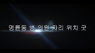 *★동래구병원임대★명륜동 네오앤바하 병원자리 실내영상*