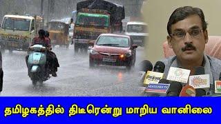 தமிழகத்தில் திடீரென்று மாறிய வானிலை | Vanilai Arikkai | Britain Tamil Broadcasting