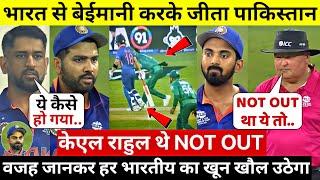 Kl Rahul थे नोटआउट मेहनत से नही अम्पायर की बईमानी से जीता है पाकिस्तान,सबूत देख Dhoni के भी उड़े होश