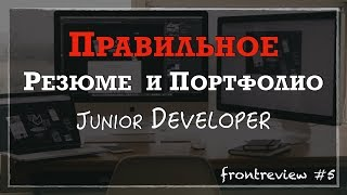 Frontreview #5 Правильное Резюме и Портфолио Junior разработчика/Resume & Portfolio Junior Developer