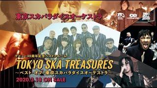 2020/03/18発売 ベストアルバム『TOKYO SKA TREASURES 〜ベスト・オブ・東京スカパラダイスオーケストラ〜』TV SPOT〜谷中絶叫 Ver.