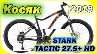 оБЗОР (Серьезный косяк) велосипеда STARK TACTIC 27.5 PLUS HD (2019)