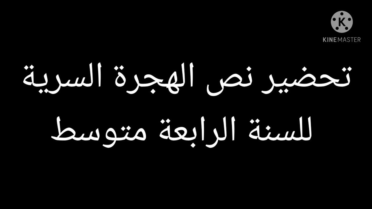 تحضير نص الهجرة السرية في اللغة العربيةللسنة الرابعة متوسط - YouTube