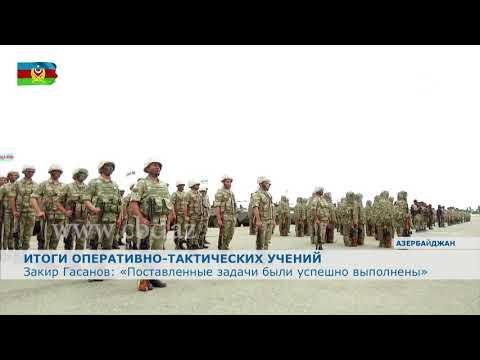 Министр обороны Азербайджана: Поставленные задачи были успешно выполнены