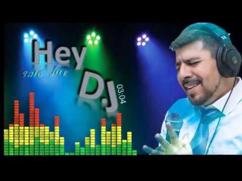 אייל עובד - היי דיג'יי - Hey DJ - Eyal Oved