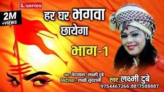 HAR GHAR BHAGVA CHAYEGA BHAG 1 VOICE || LAXMI DUBEY 9754467266,8817588887