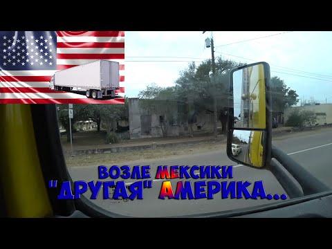 Рейс из Техаса