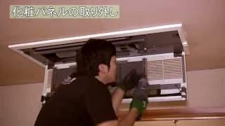 天井埋込カセット形エアコン 入れかえ工事 旧室内機の取り外し 【ダイキン】 thumbnail