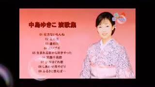 中島ゆきこ - 笑顔千両節