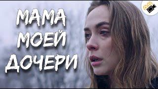 ЧУВСТВЕННАЯ МЕЛОДРАМА СМОТРИТЬСЯ НА ОДНОМ ДЫХАНИИ Мама Моей Дочери Русские мелодрамы новинки