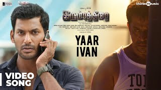Irumbuthirai | Yaar Ivan Video Song | Vishal, Arjun, Samantha | Yuvan Shankar Raja | P.S. Mithran