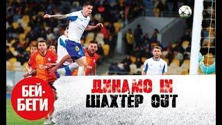 Динамо выбивает Шахтер 2 1 Попов приносит победу Динамо
