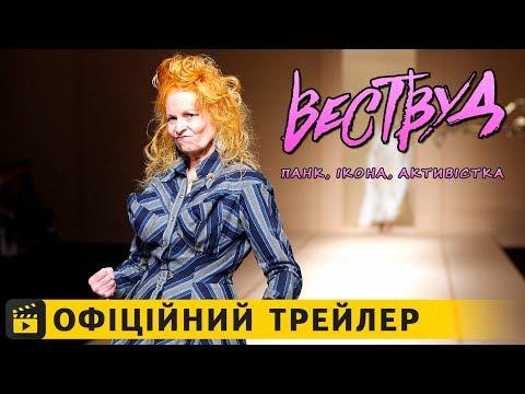 трейлер Вествуд: панк, ікона, активістка (2018) українською