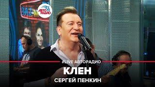 🅰️ Сергей Пенкин – Клен (LIVE @ Авторадио)