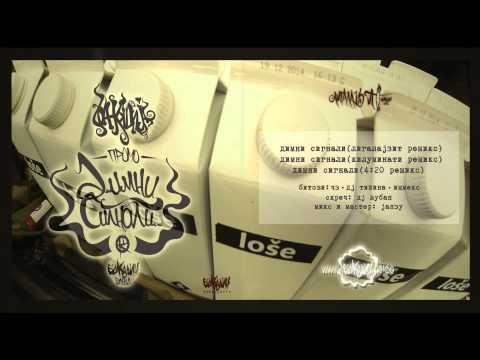 Dimni Signali (4-20 Remix) - Konza Snostra | Shazam