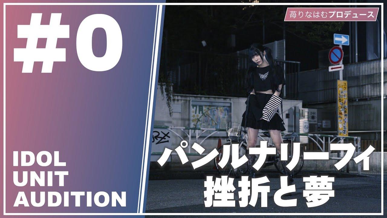 【苺りなはむアイドルオーディション】#0 EPISODE.0 / 24時間耐久合宿審査