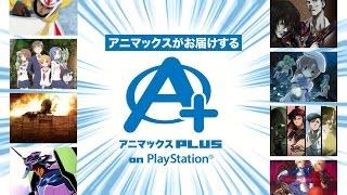 無料でアニメが見放題!『アニマックスPLUS on PlayStation®』