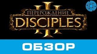 Disciples 3 Перерождение ОБЗОР